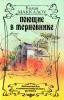 """Книга """"Поющие в терновнике"""", Колин Маккалоу"""
