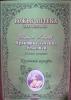 """Книга """"Практика лечения болезней. Схемы лечения"""", Евгений Лебедев"""