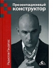 """Книга """"Презентационный конструктор"""", Радислав Гандапас"""