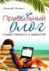 """Книга """"Прибыльный блог"""", Евгений Литвин"""