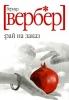 """Книга """"Рай на заказ"""", Бернар Вербер"""