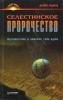 """Книга """"Селестинское пророчество. Путешествие в поисках тайн души"""", Джеймс Редфилд"""