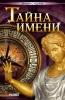 """Книга """"Тайна имени"""", изд. Folio"""