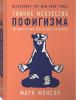 """Книга """"Тонкое искусство пофигизма: Парадоксальный способ жить счастливо"""" Марк Мэнсон"""