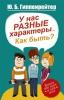 """Книга """"У нас разные характеры...Как быть?"""", Юлия Гиппенрейтер"""