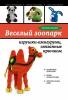 """Книга """"Веселый зоопарк: игрушки-амигуруми, связанные крючком"""", Светланы Слижен"""
