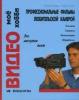 """Книга """"Видео - мое хобби"""", Вальтер Шильд, Тобиас Пеле"""