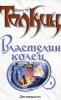 """Книга """"Властелин Колец. Две твердыни,"""" Джон Р. Р. Толкин"""