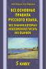 """Книга """"Все правила русского языка, без знания которых невозможно писать без ошибок"""" 5 класс"""
