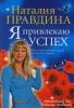"""Книга """"Я привлекаю успех"""", Наталия Правдина"""