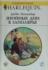 """Книга """"Знойные дни в Заполярье"""", Дебби Макомбер"""