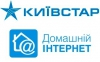"""Интернет-провайдер """"Киевстар"""" (Украина)"""