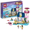 "Конструктор Lego Friends ""Маяк"" 41094"