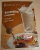 """Концентрат для приготовления напитка Faberlic Белковый коктейль со вкусом """"Крем-брюле"""""""