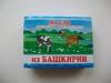 """Масло сливочное крестьянское """"Из Башкирии"""" 72,5 %"""