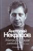 """Книга """"Материнская любовь. Мир во мне"""", Анатолий Некрасов"""
