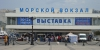 Международная православная ярмарка (Россия, Новороссийск)