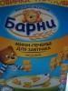 Мини-печенье для завтрака «Медвежонок Барни» медовое