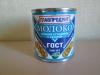 """Молоко """"Главпродукт"""" цельное сгущенное с сахаром ГОСТ 8,5%"""
