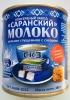 """Молоко цельное сгущённое с сахаром СКЗ консервный завод """"Саранский"""""""
