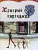 """Мультфильм """"Храбрый портняжка"""" (1964)"""