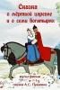 """Мультфильм """"Сказка о мертвой царевне и о семи богатырях"""" (1951)"""