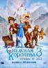 """Мультфильм """"Снежная Королева 3: Огонь и Лёд"""" (2016)"""