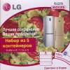 Набор из 5 контейнеров для продуктов LG Komax Biokips