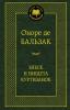 """Книга """"Блеск и нищета куртизанок"""", Оноре де Бальзак"""