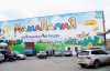 """Гипермаркет """"МамаПапия"""" (Челябинск, ул. Артиллерийская, д. 124/2)"""