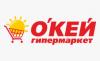 """Гипермаркет """"Окей"""" (Уфа, ул. Комсомольская, д. 112)"""