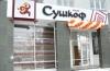 """Кафе """"Сушкоф"""" (Екатеринбург, ул. Щербакова, д. 35)"""