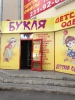 """Магазин """"Букля"""" (Челябинск, ул. Гагарина, д. 10)"""