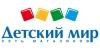 """Магазин детских товаров """"Детский мир"""" (Омск, пр-т Карла Маркса, д. 43)"""
