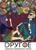 """Магазин дизайнерских вещей """"Все Другое"""" (Самара, пер. Владимира Высоцкого, д. 10)"""