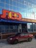 """Магазин """"Лео"""" (Челябинск, ул. Молодогвардейцев, д. 55а)"""
