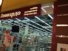 """Магазин """"Леонардо"""" (Сургут, Нефтеюганское ш., д. 1)"""