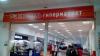 """Продуктовый гипермаркет """"Карусель"""" (Уфа, ул. Менделеева, д. 137)"""