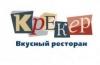 """Ресторан """"Крекер"""" (Екатеринбург, ул. Академика Бардина, д. 28)"""