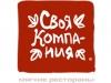 """Ресторан """"Своя Компания"""" (Екатеринбург, ул. Уральская, д. 67)"""