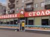"""Столовая """"Съем Слона"""" (Красноярск, ул. Вавилова, д. 54)"""