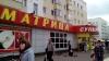"""Супермаркет """"Матрица"""" (Уфа, ул. Революционная, д. 52)"""