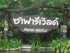 Парк Safari World (Таиланд, Бангкок)