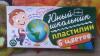 """Пластилин Гамма """"Юный школьник"""" 6 цветов"""