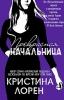 """Книга """"Прекрасная начальница"""", Кристина Лорен"""