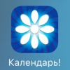 """Приложение """"Календарь!"""" для IOS"""