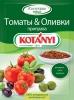 Приправа Kotanyi Томаты & Оливки