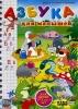 """Развивающий мультфильм """"Азбука для малышей"""" от 2-7 лет (2007)"""