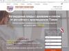 Сайт pledrukav.ru