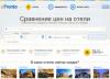 Сайт сравнения цен на отели Epronto.ru